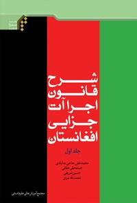 شرح قانون اجراآت جزایی افغانستان؛ جلد اول