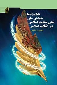 حکمت نامه همایش ملی نقش حکمت اسلامی در انقلاب اسلامی