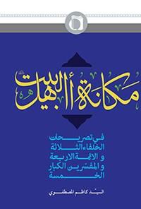 مکانه اهل البیت (ع) فی تصریحات الخلفاء الثلاثه و الائمه الاربعه و المفسرین الکبار الخمسه