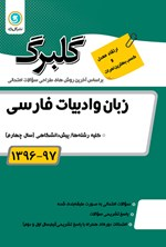 زبان و ادبیات فارسی پیشدانشگاهی(نمونه سوالات امتحانی)