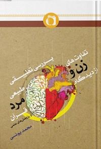 بررسی تطبیقی تفاوت های طبیعی زن و مرد از دیدگاه قرآن و پژوهش های علمی