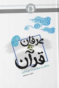 عرفان در قرآن