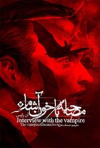 مصاحبه با خون آشام
