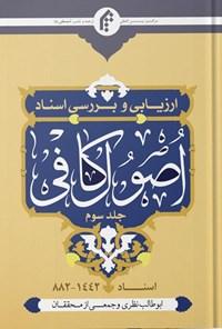 ارزیابی و بررسی اسناد اصول کافی؛ جلد سوم