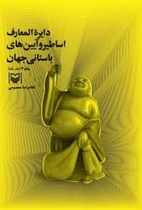 دایرهالمعارف اساطیر و آیین های باستانی جهان (جلد چهارم)