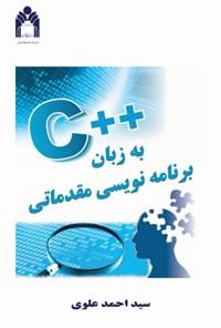 برنامه نویسی مقدماتی به زبان ++C