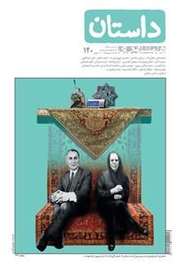 ماهنامه همشهری داستان ـ شماره ۱۲۰ ـ اسفند ۹۹