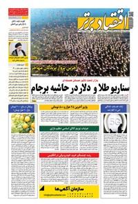 روزنامه اقتصاد برتر ـ شماره ٩٠٩ ـ ١٩ اسفند ٩٩