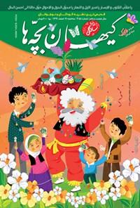 مجله کیهان بچه ها ـ شماره ۳۰۵۴ ـ ۱۹ اسفند ۹۹