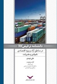 دانشنامه ترخیص کالا در مناطق آزاد و ویژه اقتصادی