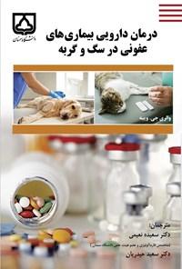 درمان دارویی بیماری های عفونی در سگ و گربه