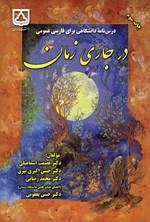 درس نامه دانشگاهی برای فارسی عمومی در جاری زمان