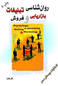 روان شناسی تبلیغات، بازاریابی و فروش