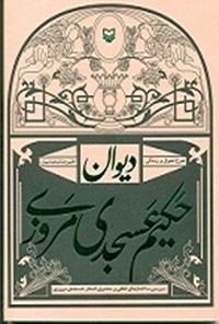 دیوان حکیم عسجدی مروزی