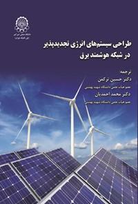 طراحی سیستم های انرژی تجدیدپذیر در شبکه هوشمند برق