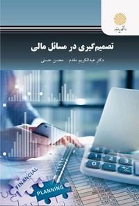 تصمیم گیری در مسائل مالی