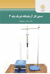 دستور کار آزمایشگاه فیزیک پایه ۳