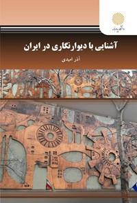 آشنایی با دیوارنگاری در ایران