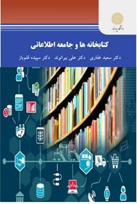 کتابخانه ها و جامعه اطلاعاتی