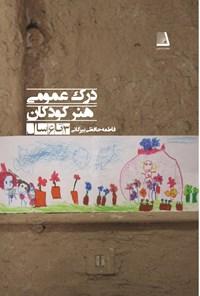 درک عمومی هنر کودکان (۳ تا ۶ سال)