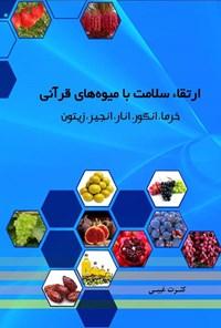ارتقاء سلامت با میوه های قرآنی