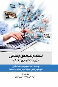 استفاده از شبکه های اجتماعی در بین دانشجویان دانشگاه
