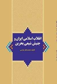 انقلاب اسلامی ایران و جنبش شیعی بحرین