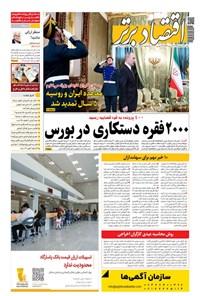 روزنامه اقتصاد برتر ـ شماره ٩١١ ـ ٢٣ اسفند ٩٩