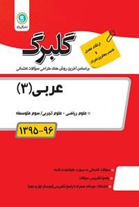 عربی (۳) سوم متوسطه (نمونه سوالات امتحانی)