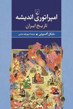 امپراتوری اندیشه: تاریخ ایران