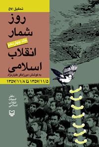 روزشمار انقلاب اسلامی؛ جلد ۱۴