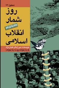 روزشمار انقلاب اسلامی؛ جلد ۱۵
