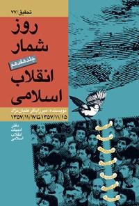روزشمار انقلاب اسلامی؛ جلد ۱۷