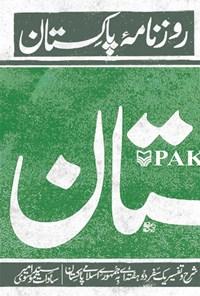 روزنامه پاکستان