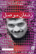 زندان موصل