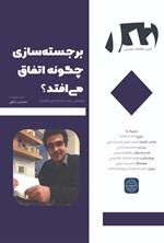 نشریه ندا ـ ۲۳ اسفند ۹۹