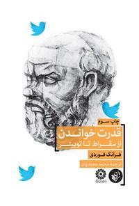 قدرت خواندن؛ از سقراط تا توییتر