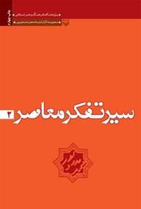 سیر تفکر معاصر؛ جلد دوم