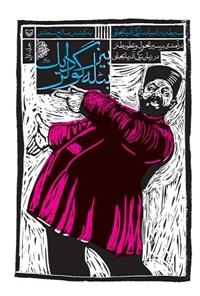 سیر طنز در ادبیات ترکی آذربایجانی؛ جلد ۱