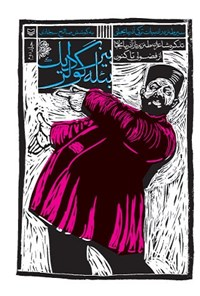 سیر طنز در ادبیات ترکی آذربایجانی؛ جلد ۲