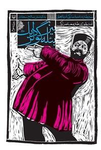 سیر طنز در ادبیات ترکی آذربایجانی؛ جلد ۳