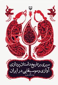سیری بر تاریخ داستان پردازی آوازی و موسیقایی ایران