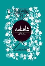 قصه های شیرین ایرانی (شاهنامه)