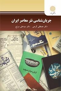 جریان شناسی نثر معاصر ایران