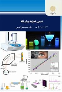 شیمی تجزیه پیشرفته