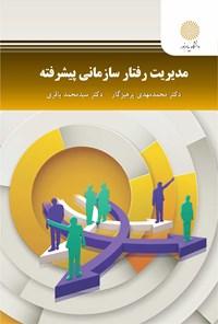 مدیریت رفتار سازمانی پیشرفته