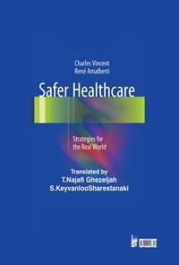 مراقبتهای سلامتی ایمنتر استراتژیهای جهان واقعی