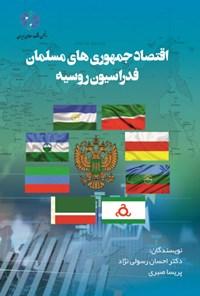 اقتصاد جمهوریهای مسلمان فدراسیون روسیه
