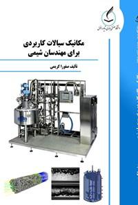 مکانیک سیالات کاربردی برای مهندسان شیمی
