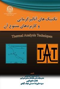 تکنیک های آنالیز گرمایی و کاربردهای متنوع آن